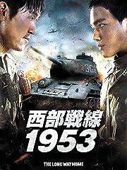 西部戦線1953(字幕版)