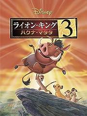 ライオン・キング3 -ハクナ・マタタ- (字幕版)