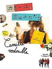 カミーユ、恋はふたたび(字幕版)
