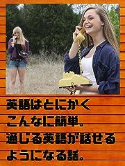 英語はとにかくこんなに簡単。通じる英語が話せるようになる話。