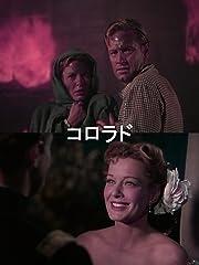 コロラド(字幕版)