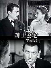 紳士協定(字幕版)