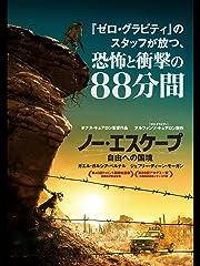 ノー・エスケープ 自由への国境(字幕版)