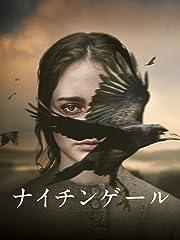 ナイチンゲール (字幕版)