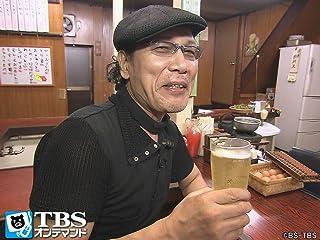 吉田類の酒場放浪記 #262 堀切菖蒲園「小島屋」
