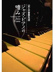 大人の楽器生活 ジャズ・ピアノの嗜み