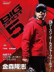 金森隆志 BIG SHOT5 春:千葉県・高滝湖編