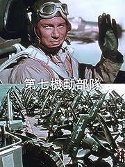 第七機動部隊(字幕版)