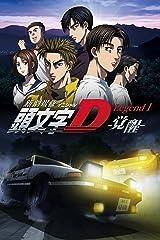 新劇場版頭文字D Legend1 -覚醒-