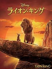 ライオン・キング(2019年・アメリカ)