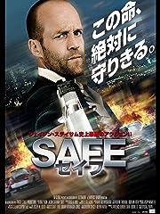SAFE/セイフ (字幕版)