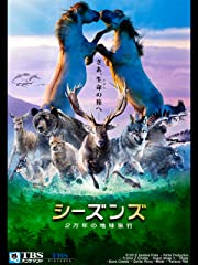シーズンズ 2万年の地球旅行【TBSオンデマンド】(字幕版)