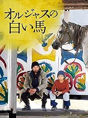 オルジャスの白い馬(字幕版)