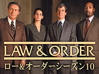 LAW&ORDER/ロー・アンド・オーダー シーズン10