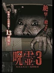 呪霊映像 放送出来ない投稿動画3