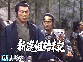 新選組始末記(1977年・ドラマ)