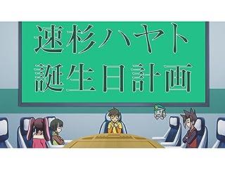 新幹線変形ロボ シンカリオン THE ANIMATION 「会議!!ハヤトの誕生日を祝え」