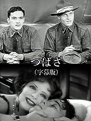 つばさ(字幕版)