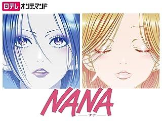 NANA-ナナ-(アニメ)