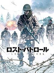 ロスト・パトロール(字幕版)