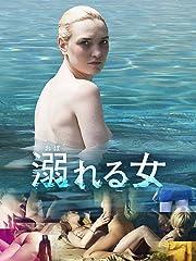 溺れる女(字幕版)