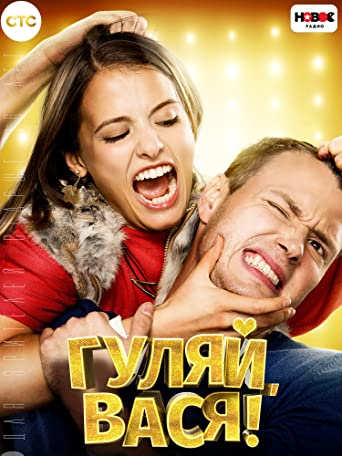 Have Fun, Vasya! (Russian Audio)