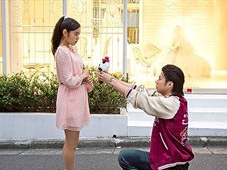 イタズラなKiss〜Love in TOKYO さよなら、入江くん