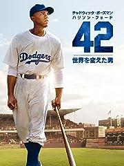 42~世界を変えた男~ (字幕版)