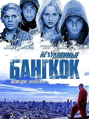 Die Unfassbaren: Bangkok (Russian Audio)