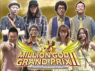 【特番】MILLION GOD GRAND PRIX II〜2013剛腕最強決定戦〜【2時間スペシャル】