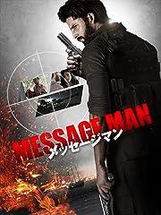 メッセージマン(字幕版)