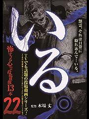 「いる。」〜怖すぎる投稿映像13本〜 Vol.22