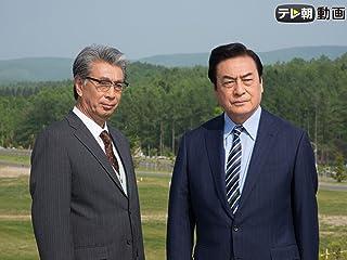 西村京太郎トラベルミステリー 十津川警部VS鉄道捜査官・花村乃里子