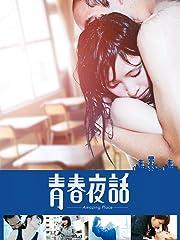 青春夜話 amazing place