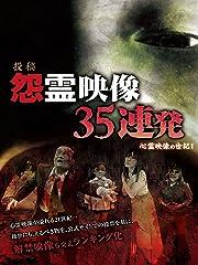 投稿 怨霊映像 35連発!! 心霊映像の世紀1