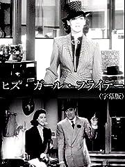 ヒズ・ガール・フライデー(字幕版)
