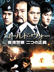 コールド・ウォー 香港警察 二つの正義(字幕版)