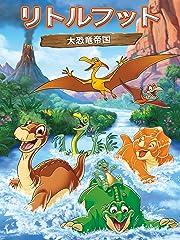 リトルフット 大恐竜帝国 (字幕版)