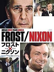 フロスト×ニクソン (字幕版)