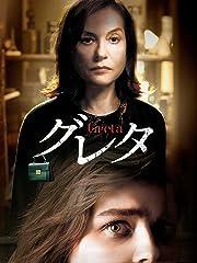 グレタ GRETA(字幕版)