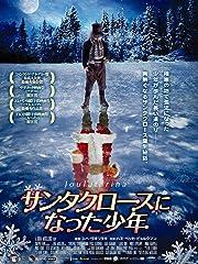 サンタクロースになった少年(字幕版)