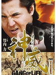 神威〜カムイ〜 ギャング・オブ・ライフ 1