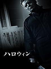 ハロウィン(2019年・アメリカ)