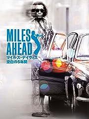 Miles Ahead / マイルス・デイヴィス 空白の5年間 (字幕版)