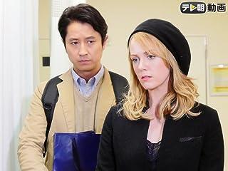 名探偵キャサリン 〜消えた相続人〜