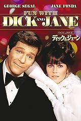 おかしな泥棒ディック&ジェーン(1977) (字幕版)