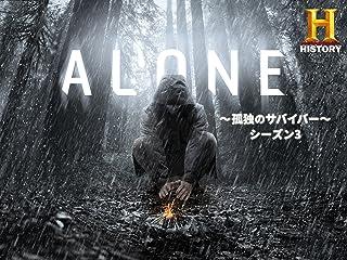 ALONE 〜孤独のサバイバー〜 シーズン3