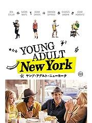 ヤング・アダルト・ニューヨーク(字幕版)
