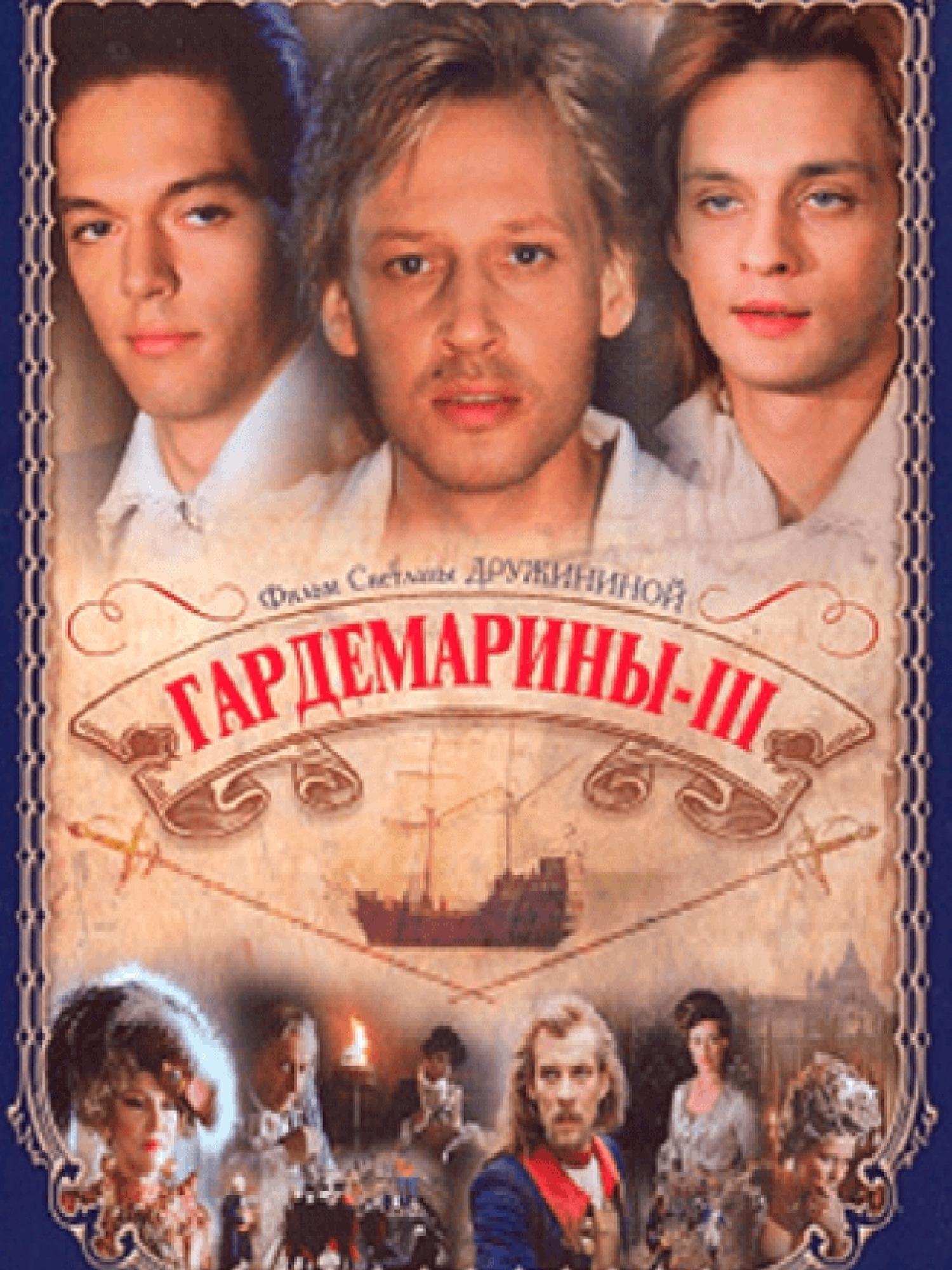 Es leben die Seekadetten (Russian Audio)