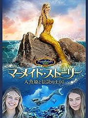 マーメイド・ストーリー 人魚姫と伝説の王国(字幕版)